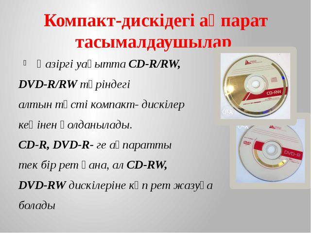 Компакт-дискідегі ақпарат тасымалдаушылар Қазіргі уақытта СD-R/RW, DVD-R/RW т...