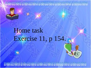 Home task Exercise 11, p 154.