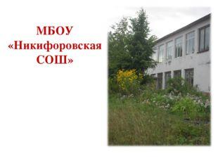 МБОУ «Никифоровская СОШ»