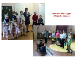 Театральная студия «Орфей» 4 класс Театральная студия «Орфей» 4 класс