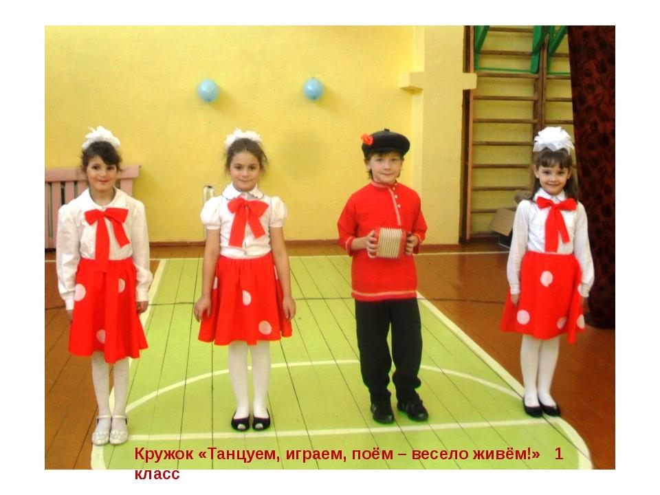 Кружок «Танцуем, играем, поём – весело живём!» 1 класс