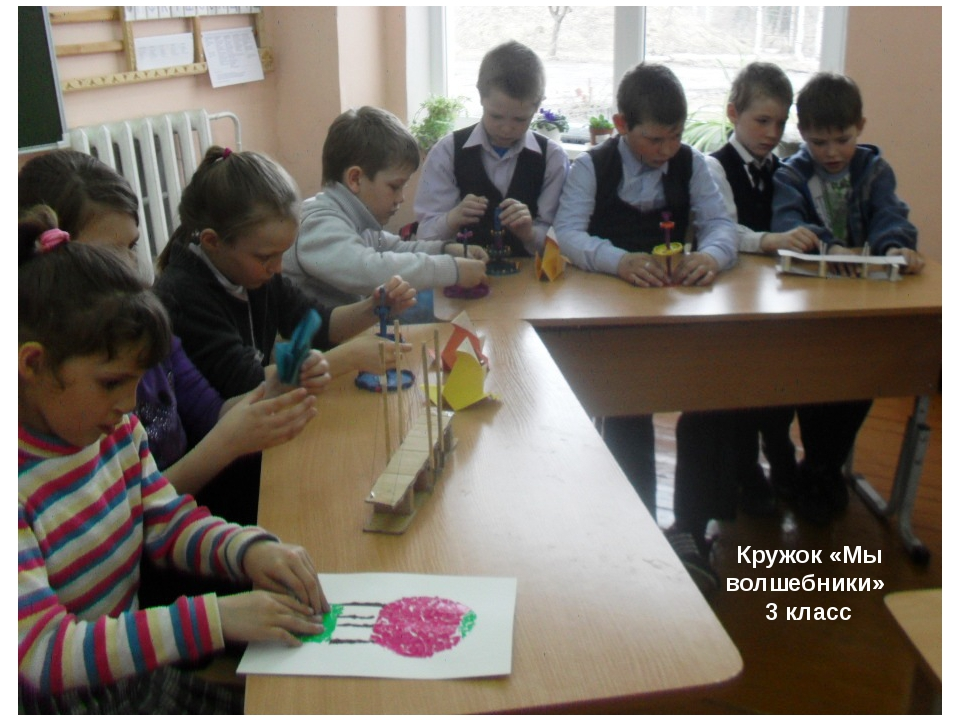 Кружок «Мы волшебники» 3 класс