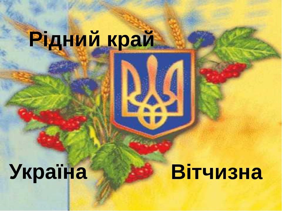 Рідний край Вітчизна Україна