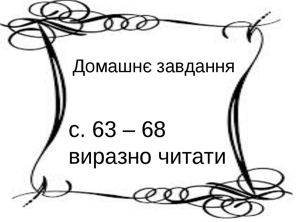 Домашнє завдання с. 63 – 68 виразно читати
