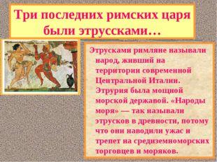 Три последних римских царя были этруссками… Одним из самых загадочных народов