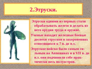 2.Этруски. Одним из самых загадочных народов в истории были древнейшие жители