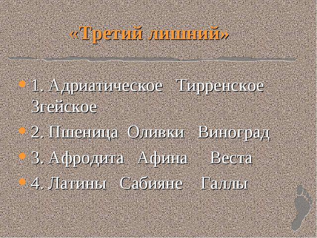 «Третий лишний» 1. Адриатическое Тирренское Згейское 2. Пшеница Оливки Виногр...