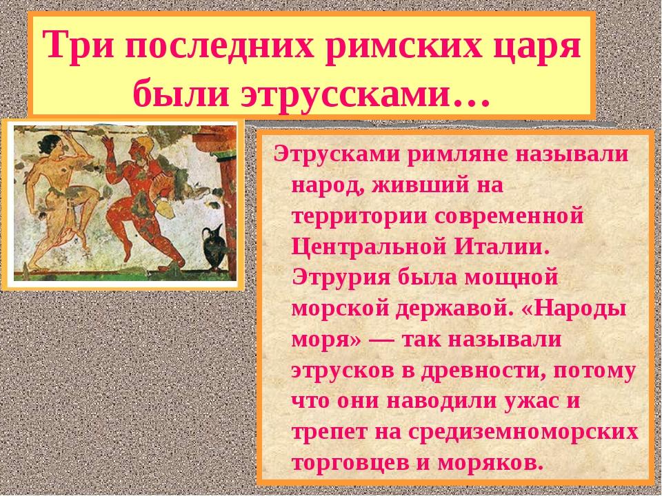 Три последних римских царя были этруссками… Одним из самых загадочных народов...