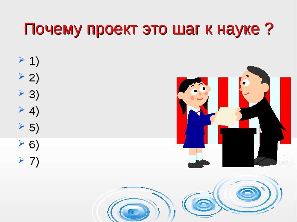 Почему проект это шаг к науке ? 1) 2) 3) 4) 5) 6) 7)