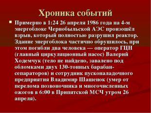 Хроника событий Примерно в 1:24 26 апреля 1986 года на 4-м энергоблоке Черноб