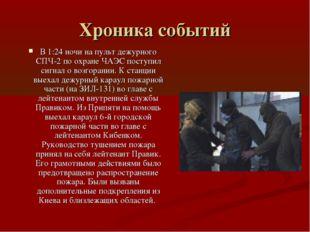 Хроника событий В 1:24 ночи на пульт дежурного СПЧ-2 по охране ЧАЭС поступил