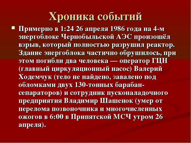 Хроника событий Примерно в 1:24 26 апреля 1986 года на 4-м энергоблоке Черноб...