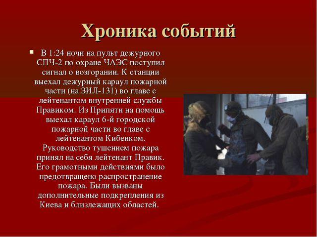 Хроника событий В 1:24 ночи на пульт дежурного СПЧ-2 по охране ЧАЭС поступил...