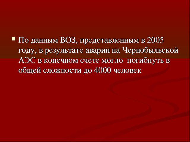 По данным ВОЗ, представленным в 2005 году, в результате аварии на Чернобыльск...