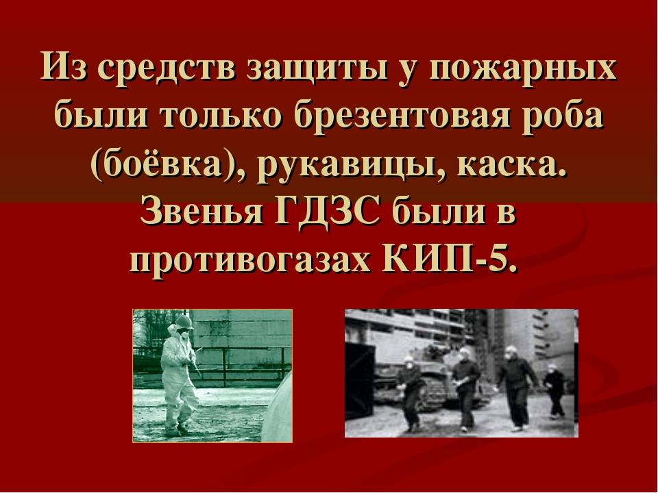 Из средств защиты у пожарных были только брезентовая роба (боёвка), рукавицы,...