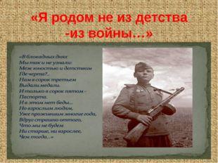 «Я родом не из детства -из войны…»