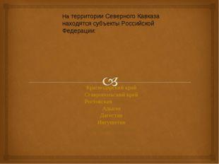 На территории Северного Кавказа находятся субъекты Российской Федерации: Крас