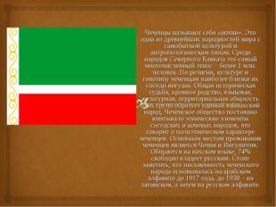 Чеченцы называют себя «нохчи». Это одна из древнейших народностей мира с само