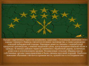 Предки современных черкесов назывались «адыгами». Основными занятиями этого н