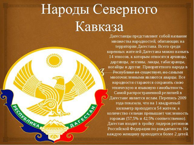 Дагестанцы представляют собой название множества народностей, обитающих на т...