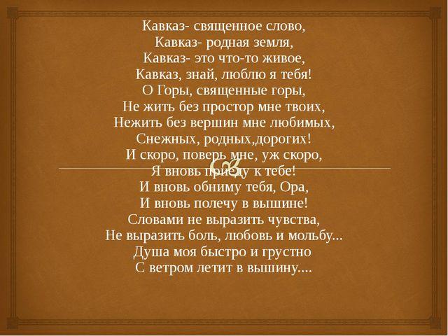 Кавказ- священное слово, Кавказ- родная земля, Кавказ- это что-то живое, Кавк...