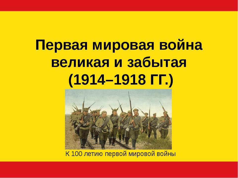 Первая мировая война великая и забытая (1914–1918 ГГ.) К 100 летию первой мир...