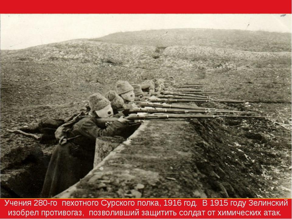 Учения 280-го пехотного Сурского полка, 1916 год. В 1915 году Зелинский изобр...