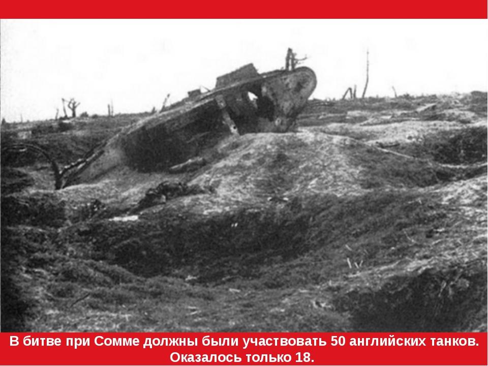 В битве при Сомме должны были участвовать 50 английских танков. Оказалось тол...
