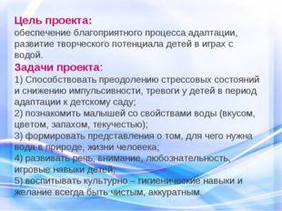 Цель проекта: : обеспечение благоприятного процесса адаптации, развитие творч