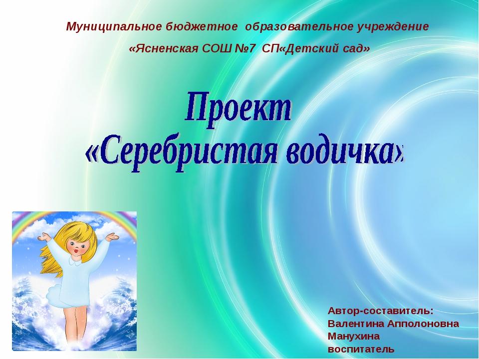 Муниципальное бюджетное образовательное учреждение «Ясненская СОШ №7 СП«Детск...