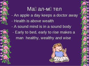 Мақал-мәтел - An apple a day keeps a doctor away - Health is above wealth - A