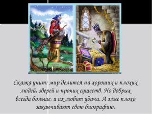 Сказка учит: мир делится на хороших и плохих людей, зверей и прочих существ.
