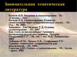Вачков И.В. Введение в сказкотерапию – М.: «Генезис», 2011 Вачков И.В. Сказко