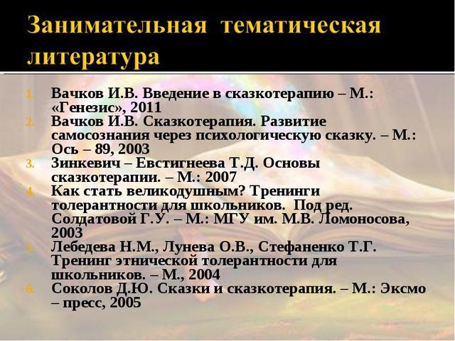 Вачков И.В. Введение в сказкотерапию – М.: «Генезис», 2011 Вачков И.В. Сказко...
