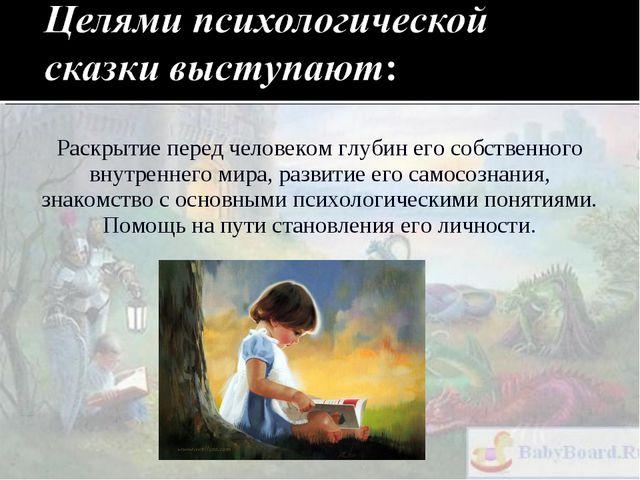 Раскрытие перед человеком глубин его собственного внутреннего мира, развитие...