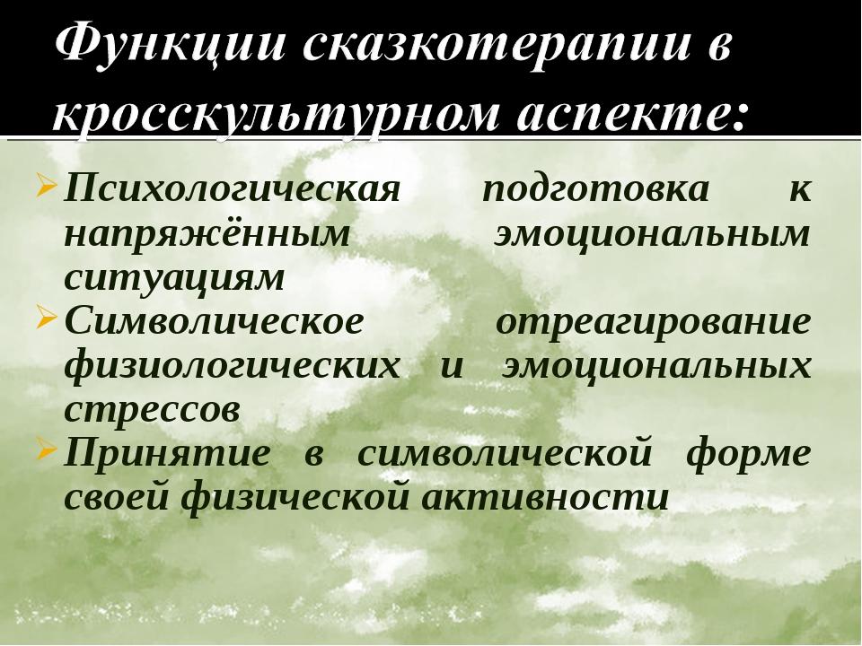 Психологическая подготовка к напряжённым эмоциональным ситуациям Символическо...