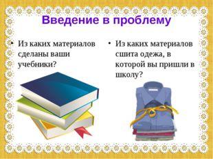 Введение в проблему Из каких материалов сделаны ваши учебники? Из каких матер