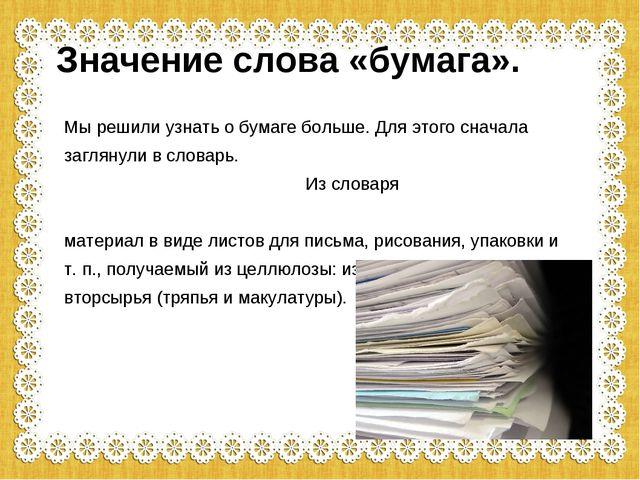 Значение слова «бумага». Мы решили узнать о бумаге больше. Для этого сначала...