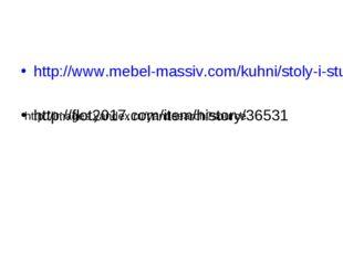 http://www.mebel-massiv.com/kuhni/stoly-i-stulya.html http://flot2017.com/ite
