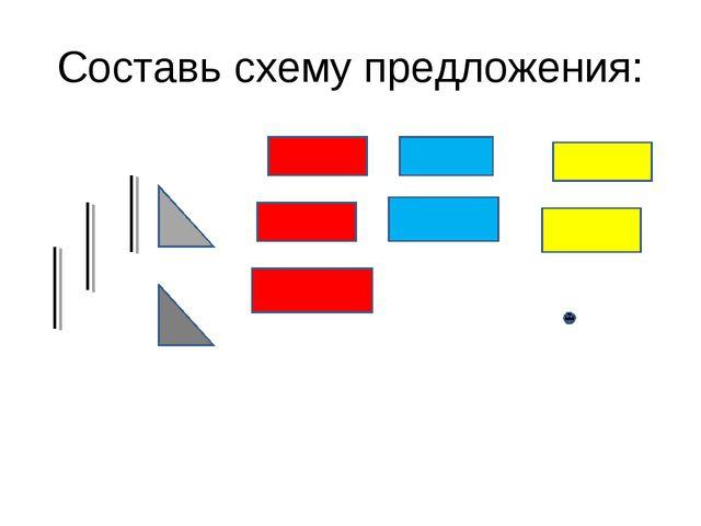 Составь схему предложения: