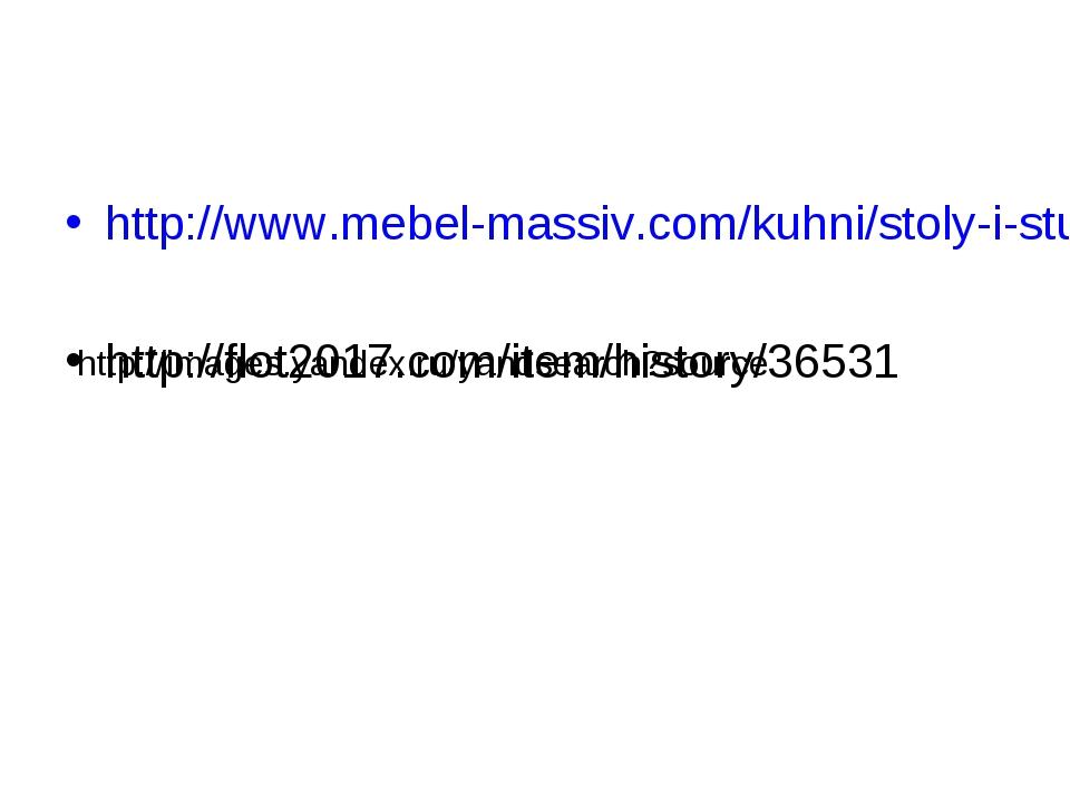 http://www.mebel-massiv.com/kuhni/stoly-i-stulya.html http://flot2017.com/ite...