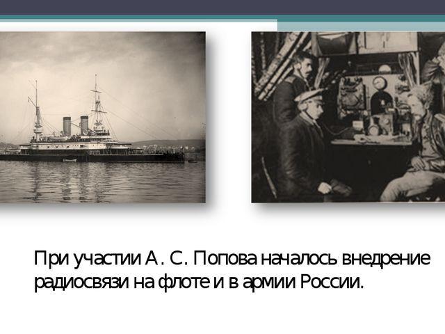 При участии А. С. Попова началось внедрение радиосвязи на флоте и в армии Рос...