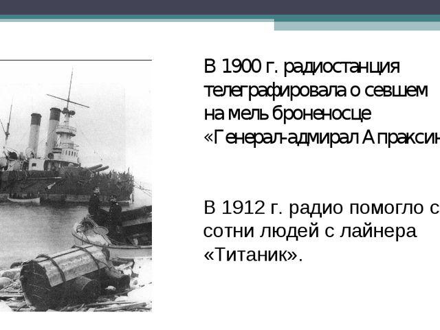 В 1900 г. радиостанция телеграфировала о севшем на мель броненосце «Генерал-а...