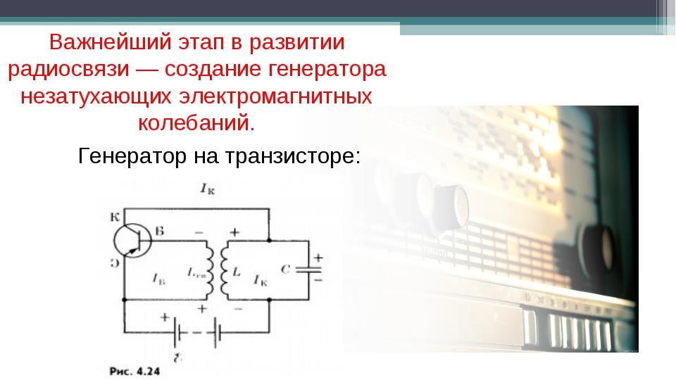 Важнейший этап в развитии радиосвязи — создание генератора незатухающих элект...