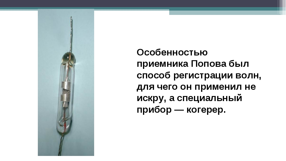 Особенностью приемника Попова был способ регистрации волн, для чего он примен...
