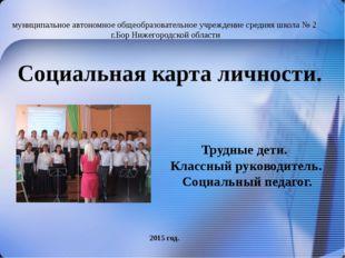 муниципальное автономное общеобразовательное учреждение средняя школа № 2 г.Б