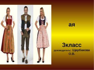 Федерати́вная Респу́блика Герма́ния 3класс руководитель: Щербакова О.В.