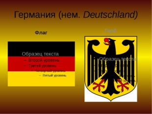 Германия (нем. Deutschland) Флаг Герб