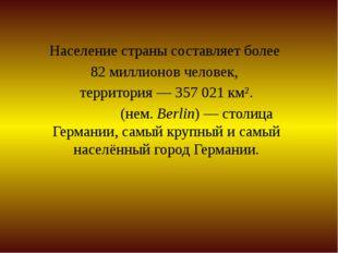 Население страны составляет более 82 миллионов человек, территория— 357 021