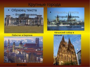 Крупные города Мюнхен Рейхстаг в Берлине Кёльнский собор в Кёльне
